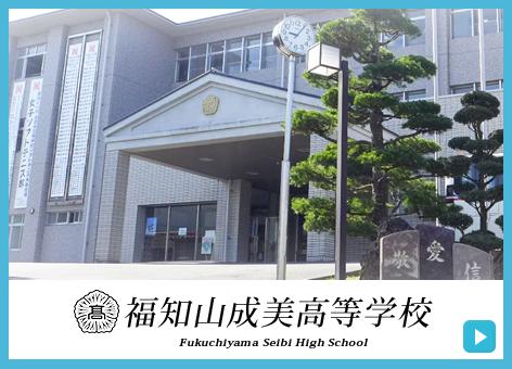 福知山成美学園高等学校