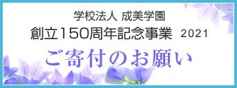 創立150周年記念事業ご寄付のお願い